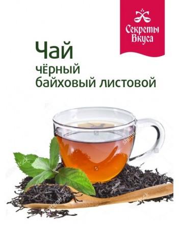 Чай чёрный индийский байховый