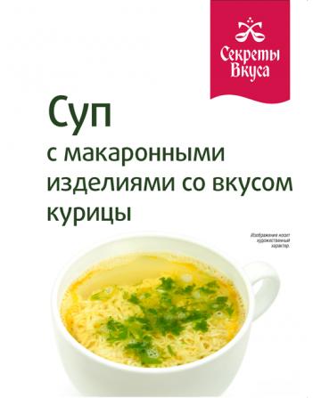 Суп с макаронными изделиями со вкусом курицы