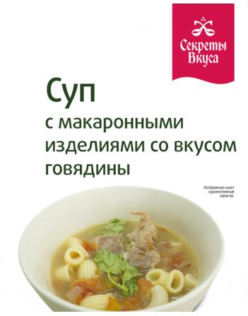 Суп с макаронными изделиями со вкусом говядины