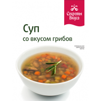 Суп со вкусом грибов