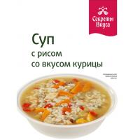 Суп с рисом со вкусом курицы