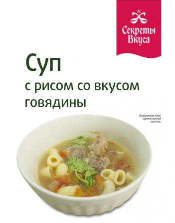 Суп с рисом со вкусом говядины