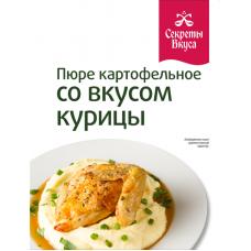 Пюре картофельное со вкусом курицы