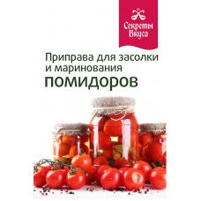 Приправа для засолки и маринования помидоров